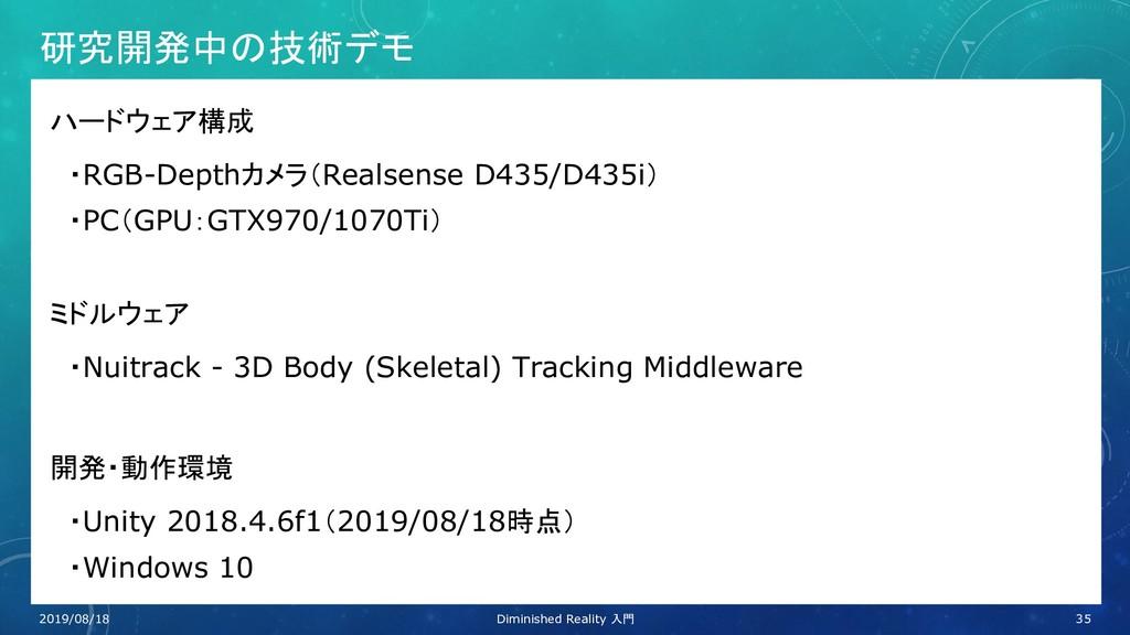 研究開発中の技術デモ ハードウェア構成  ・RGB-Depthカメラ(Realsense D4...