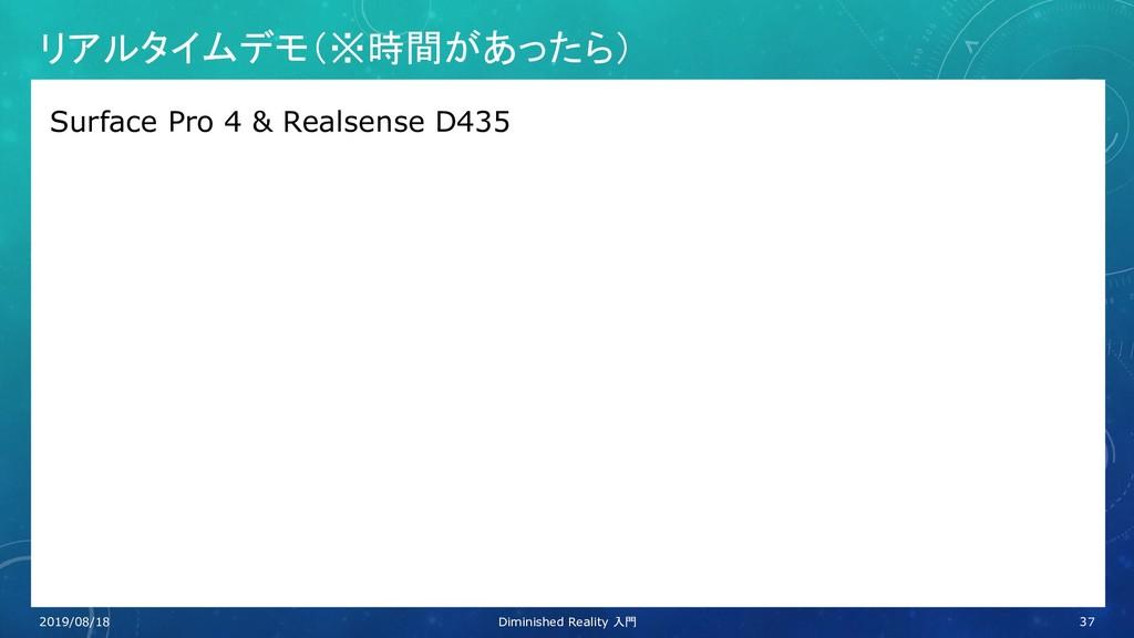 リアルタイムデモ(※時間があったら) Surface Pro 4 & Realsense D4...