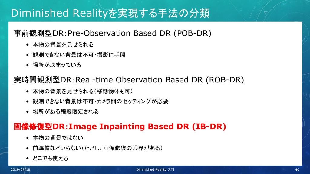 Diminished Realityを実現する手法の分類 事前観測型DR:Pre-Observ...