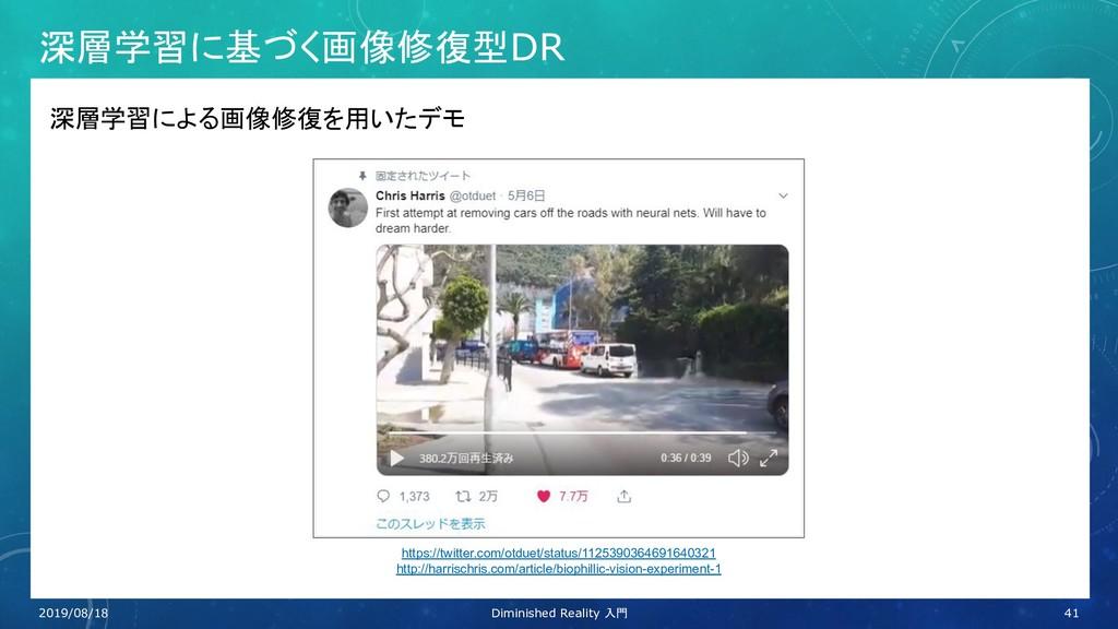 深層学習に基づく画像修復型DR 深層学習による画像修復を用いたデモ 41 https://tw...