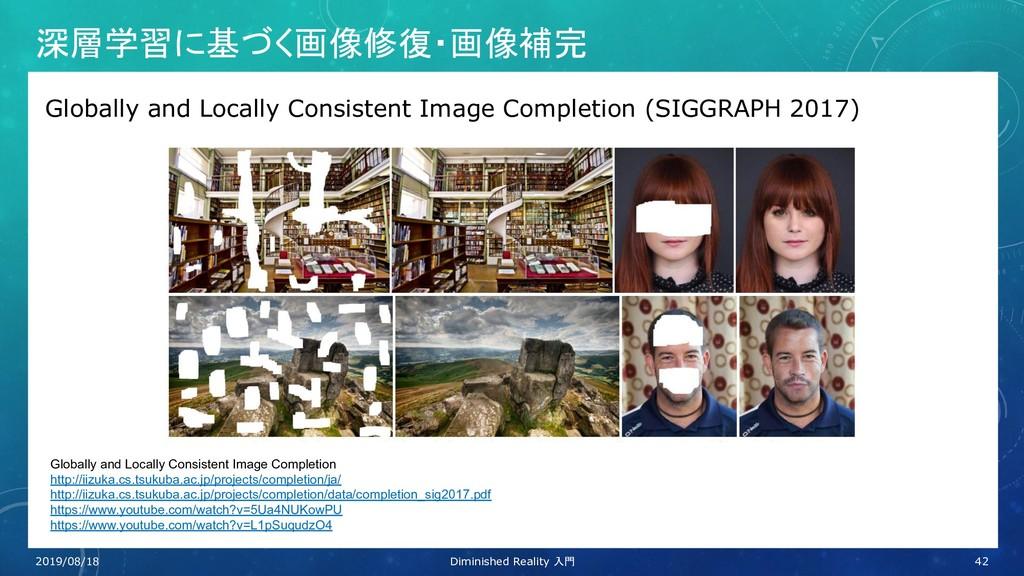 深層学習に基づく画像修復・画像補完 Globally and Locally Consiste...