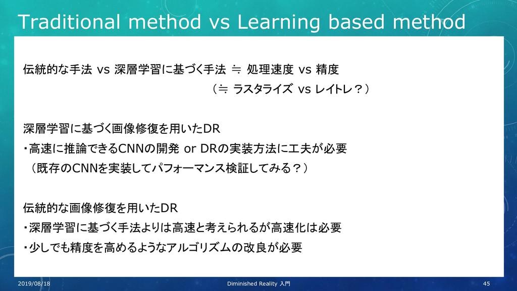 45 Traditional method vs Learning based method ...