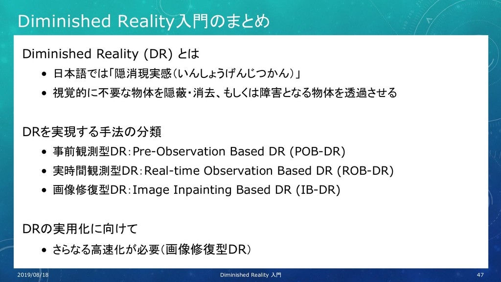 Diminished Reality入門のまとめ Diminished Reality (DR...