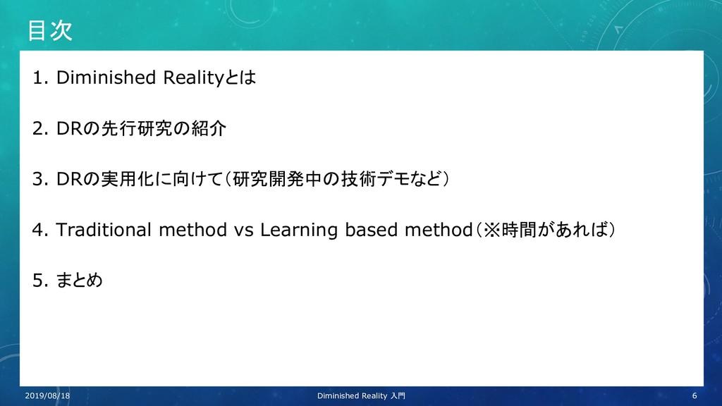 目次 1. Diminished Realityとは 2. DRの先行研究の紹介 3. DRの...