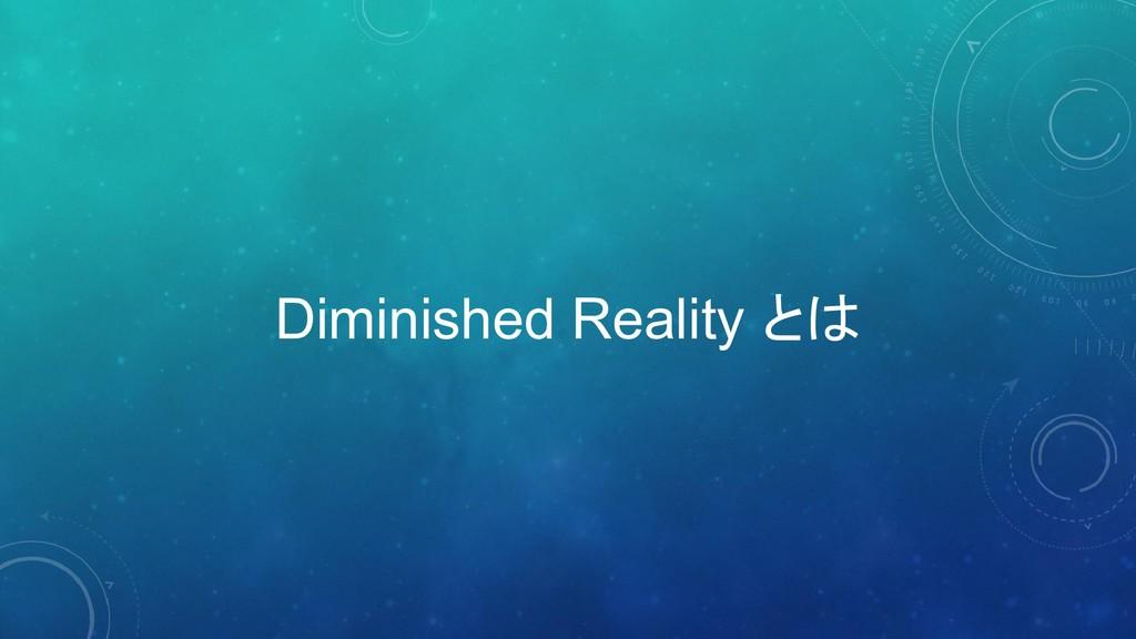 Diminished Reality とは