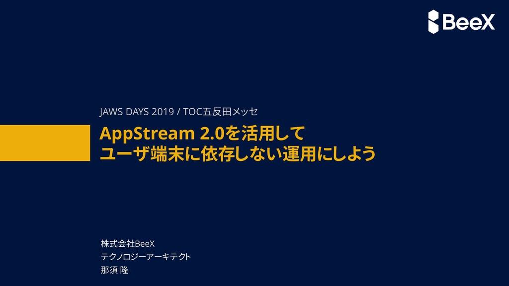 AppStream 2.0を活用して ユーザ端末に依存しない運用にしよう 株式会社BeeX テ...