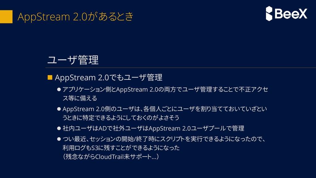 AppStream 2.0があるとき ◼ AppStream 2.0でもユーザ管理 ⚫ アプリ...