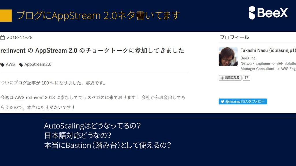 ブログにAppStream 2.0ネタ書いてます AutoScalingはどうなってるの? 日...