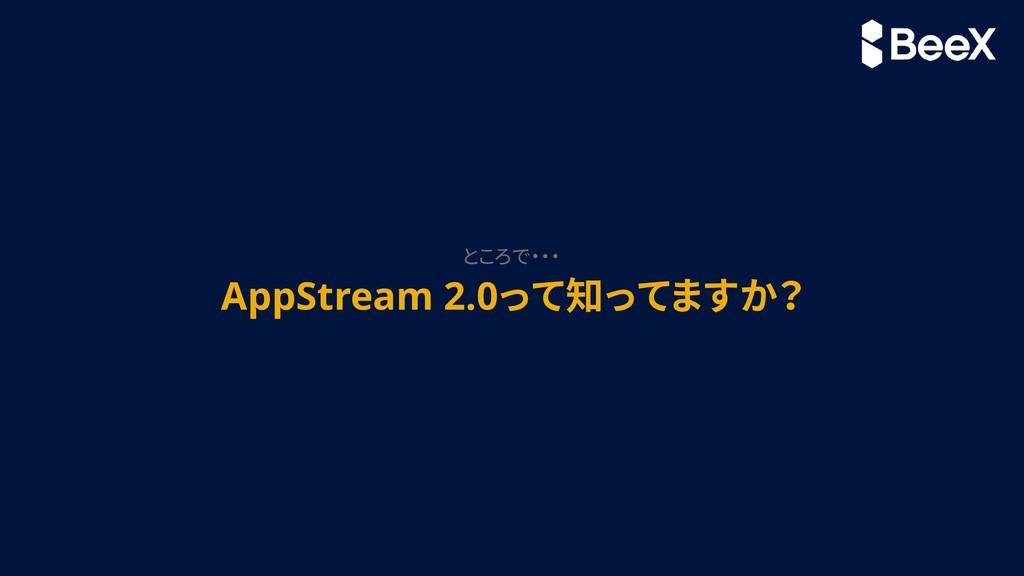AppStream 2.0って知ってますか? ところで・・・