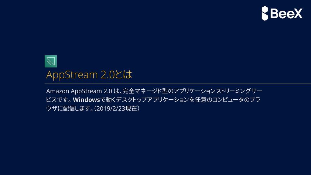 AppStream 2.0とは Amazon AppStream 2.0 は、完全マネージド型...