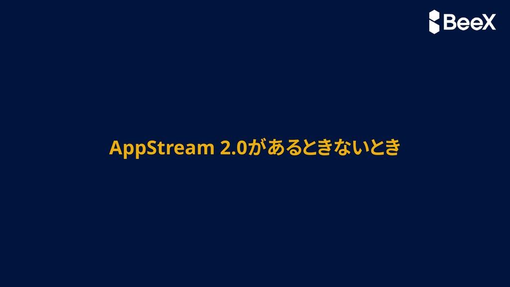 AppStream 2.0があるときないとき