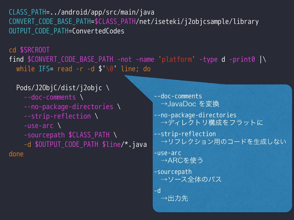 CLASS_PATH=../android/app/src/main/java CONVERT...