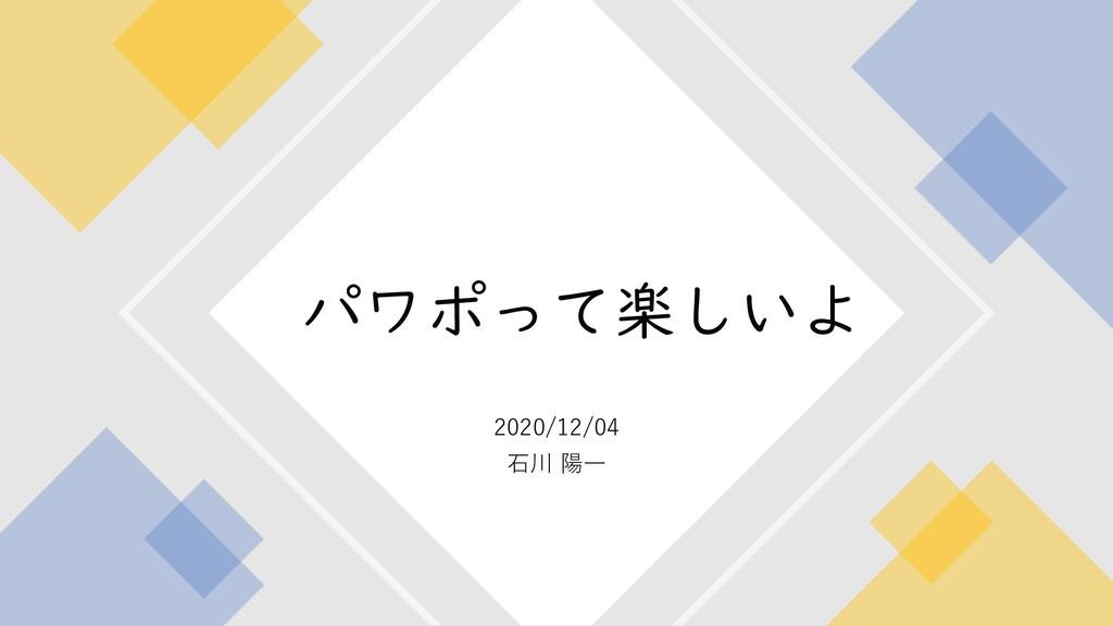 2020/12/04 石川 陽一 パワポって楽しいよ