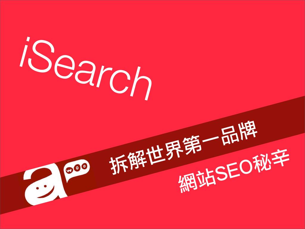 拆解世界第一品牌 網站SEO秘辛 iSearch