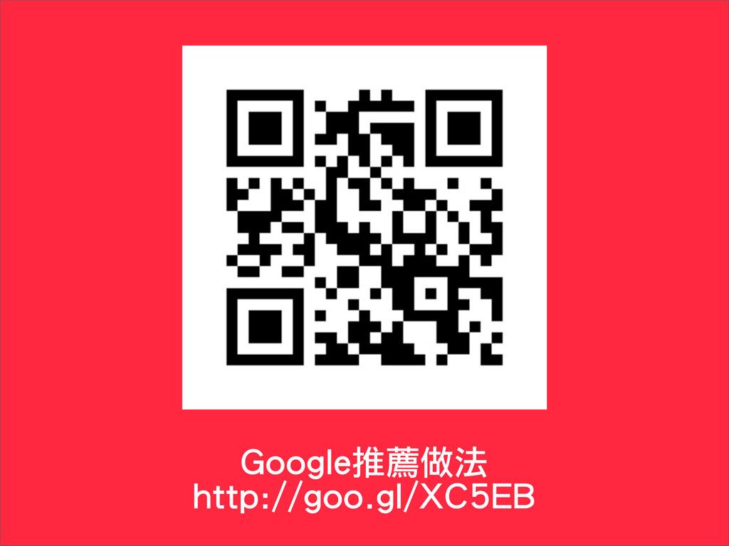 Google推薦做法 http://goo.gl/XC5EB
