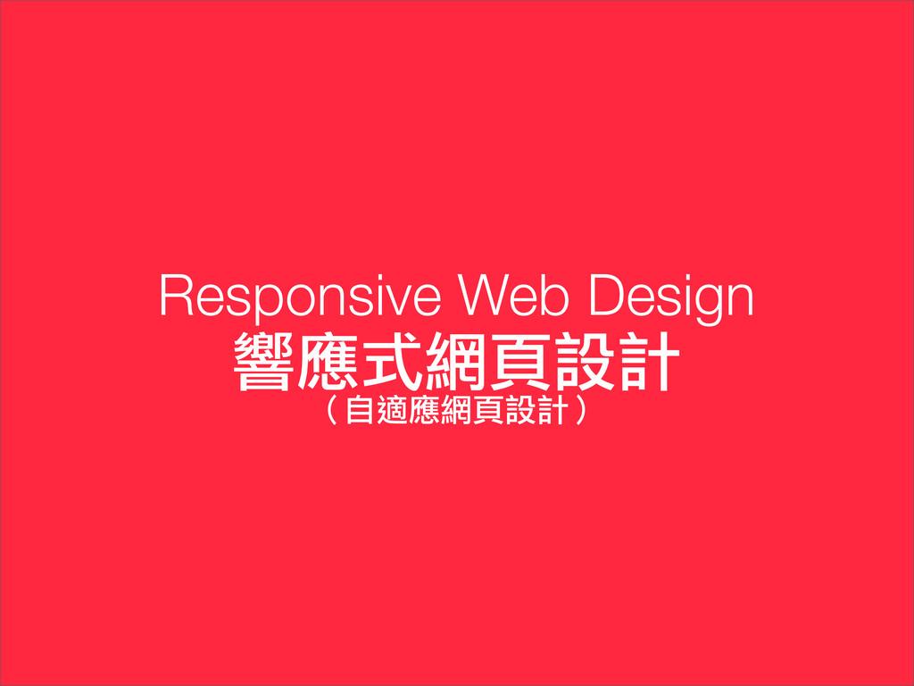 Responsive Web Design 響應式網頁設計 (自適應網頁設計)