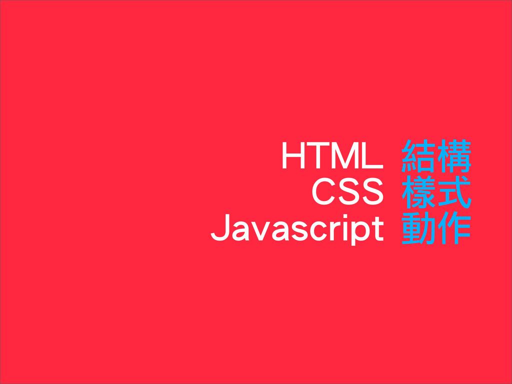 HTML CSS Javascript 結構 樣式 動作