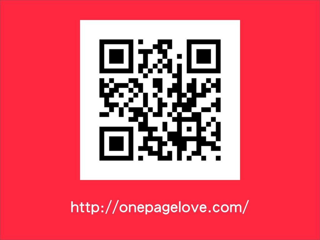http://onepagelove.com/