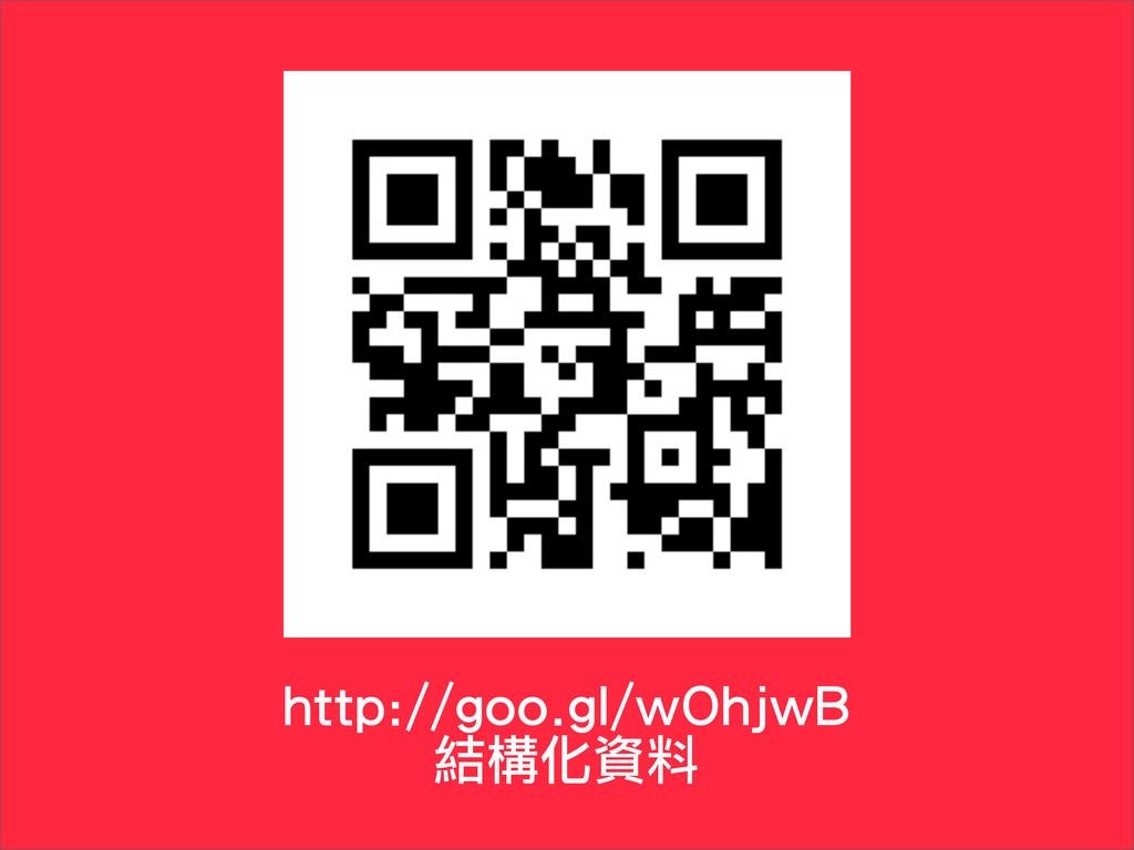http://goo.gl/wOhjwB 結構化資料