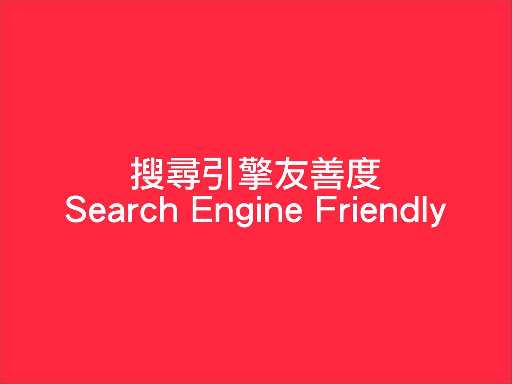 搜尋引擎友善度 Search Engine Friendly