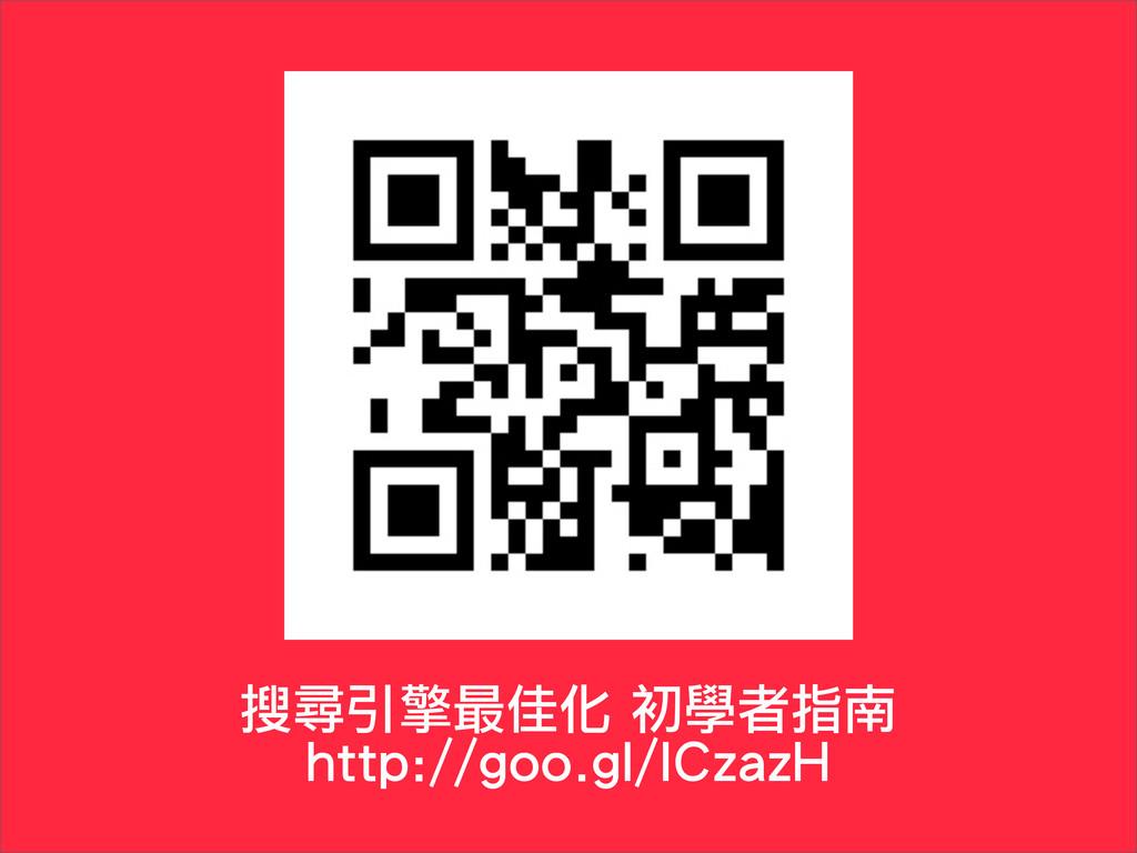 搜尋引擎最佳化 初學者指南 http://goo.gl/ICzazH
