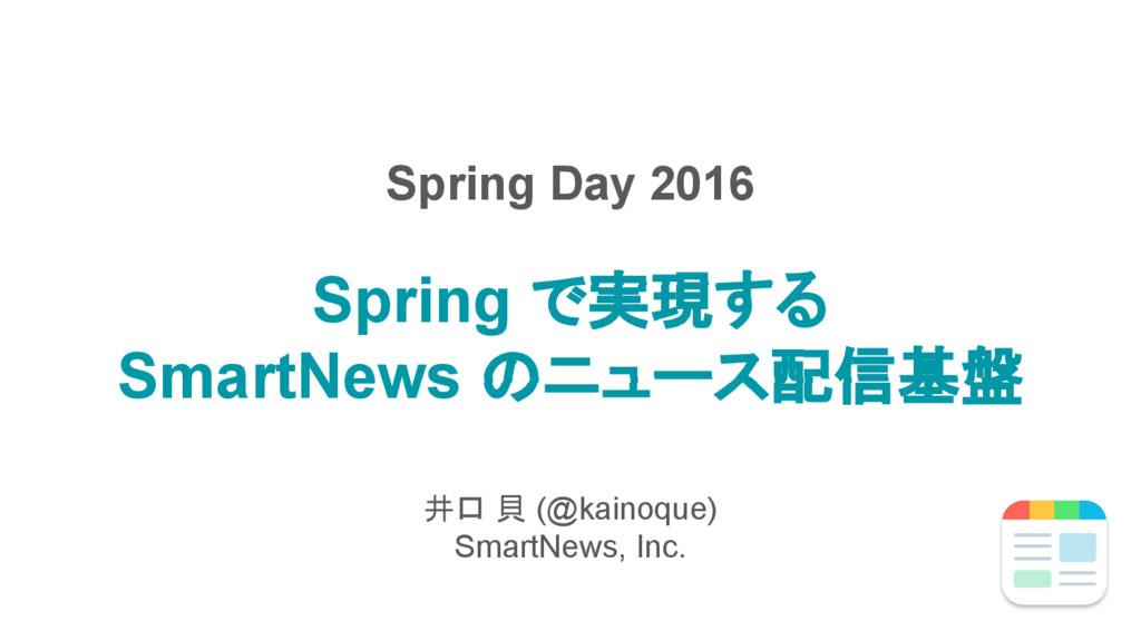 Spring で実現する SmartNews のニュース配信基盤 井口 貝 (@kainoqu...