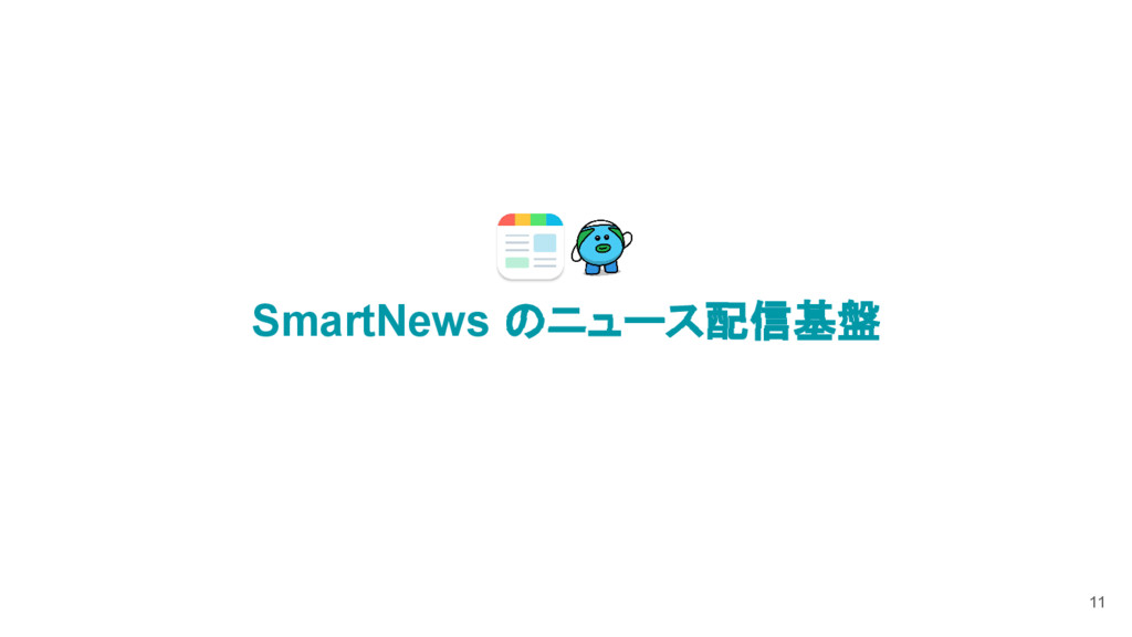 SmartNews のニュース配信基盤 11