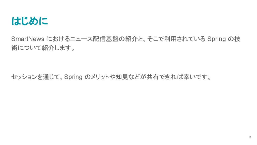 SmartNews におけるニュース配信基盤の紹介と、そこで利用されている Spring の技...