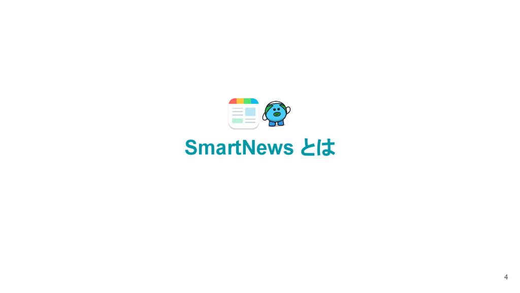 SmartNews とは 4