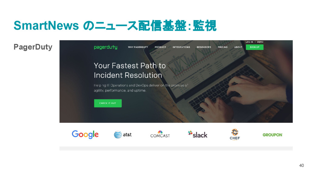PagerDuty SmartNews のニュース配信基盤:監視 40