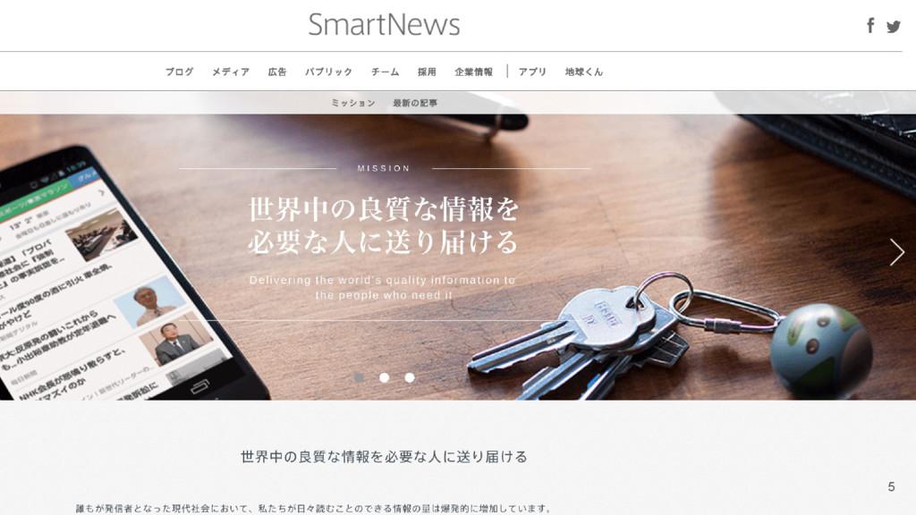 SmartNews のご紹介 5