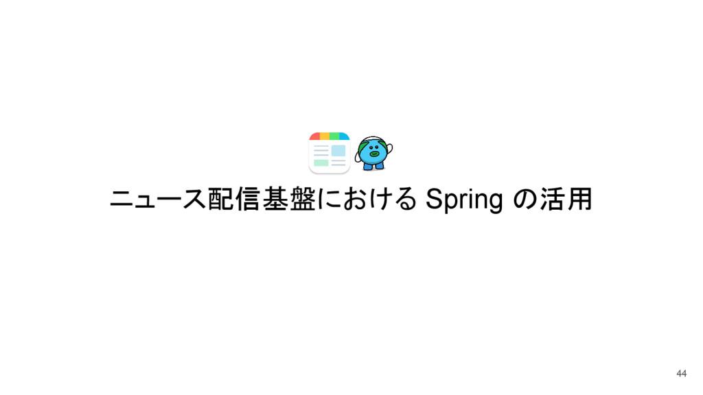 ニュース配信基盤における Spring の活用 44