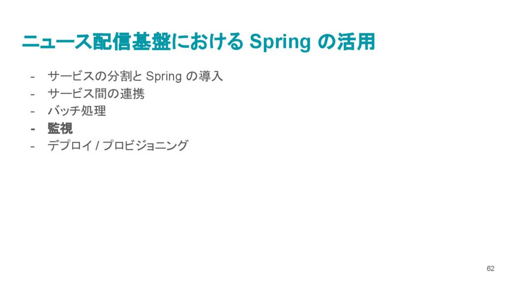 - サービスの分割と Spring の導入 - サービス間の連携 - バッチ処理 - 監視 -...