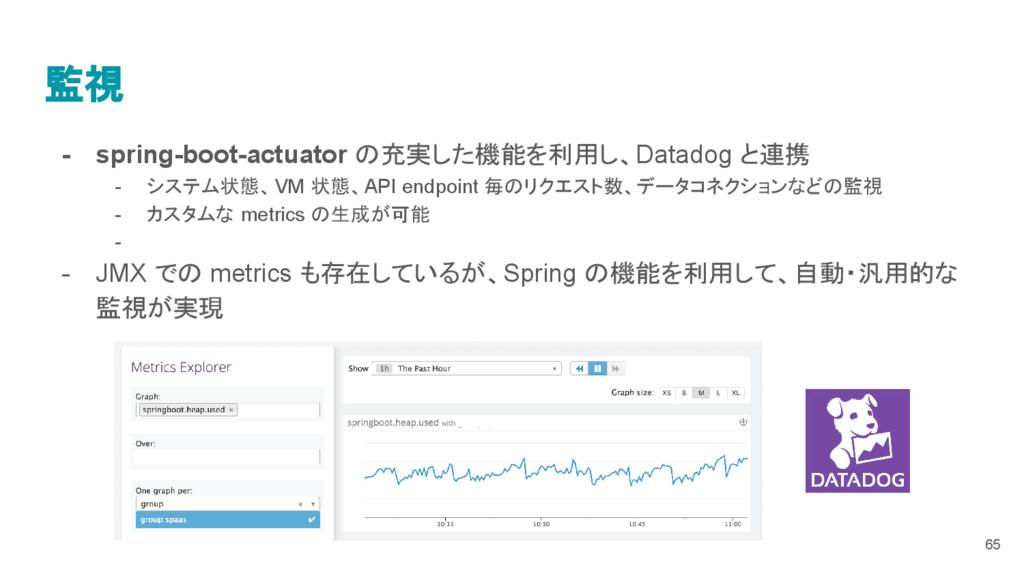 監視 - spring-boot-actuator の充実した機能を利用し、Datadog と...