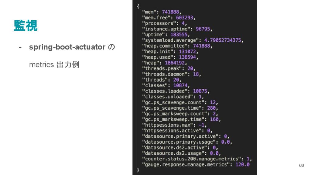 - spring-boot-actuator の metrics 出力例 監視 66