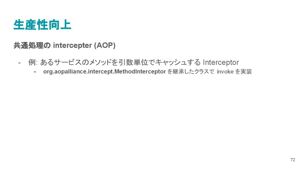 共通処理の intercepter (AOP) - 例: あるサービスのメソッドを引数単位でキ...