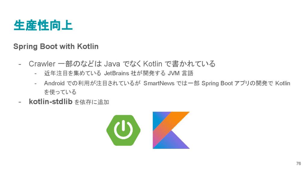 Spring Boot with Kotlin - Crawler 一部のなどは Java で...