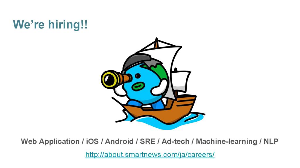 http://about.smartnews.com/ja/careers/ We're hi...