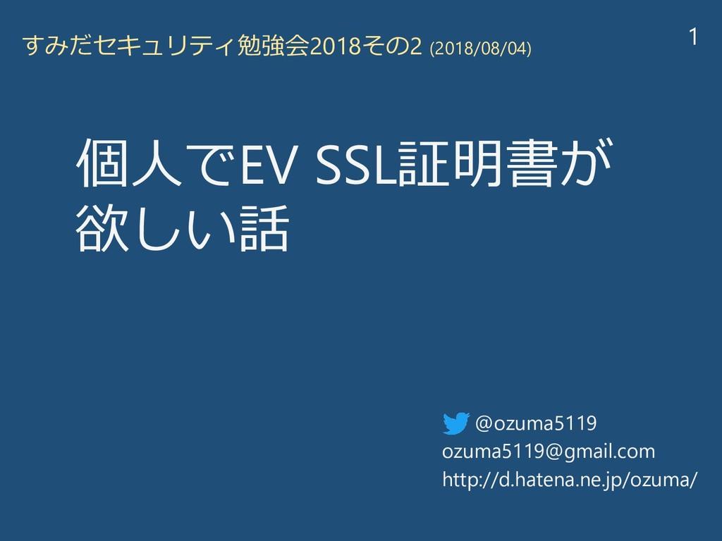 個人でEV SSL証明書が 欲しい話 すみだセキュリティ勉強会2018その2 (2018/08...