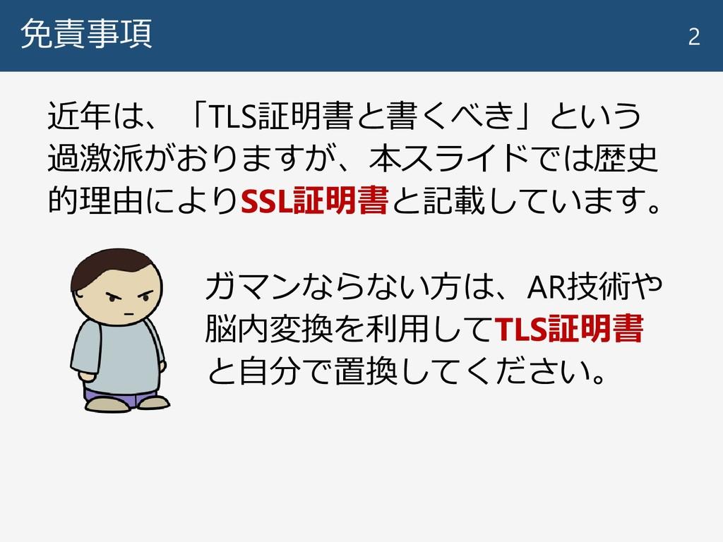 免責事項 2 近年は、「TLS証明書と書くべき」という 過激派がおりますが、本スライドでは歴史...