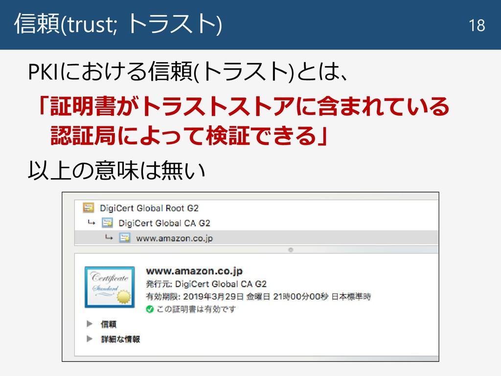 信頼(trust; トラスト) PKIにおける信頼(トラスト)とは、 「証明書がトラストストア...