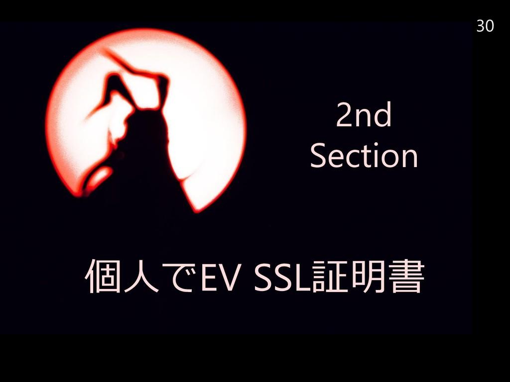 30 2nd Section 個人でEV SSL証明書
