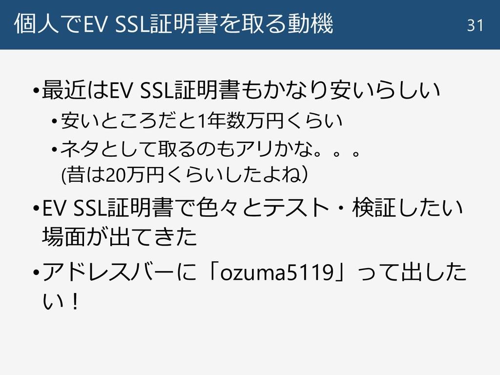個人でEV SSL証明書を取る動機 •最近はEV SSL証明書もかなり安いらしい •安いところ...