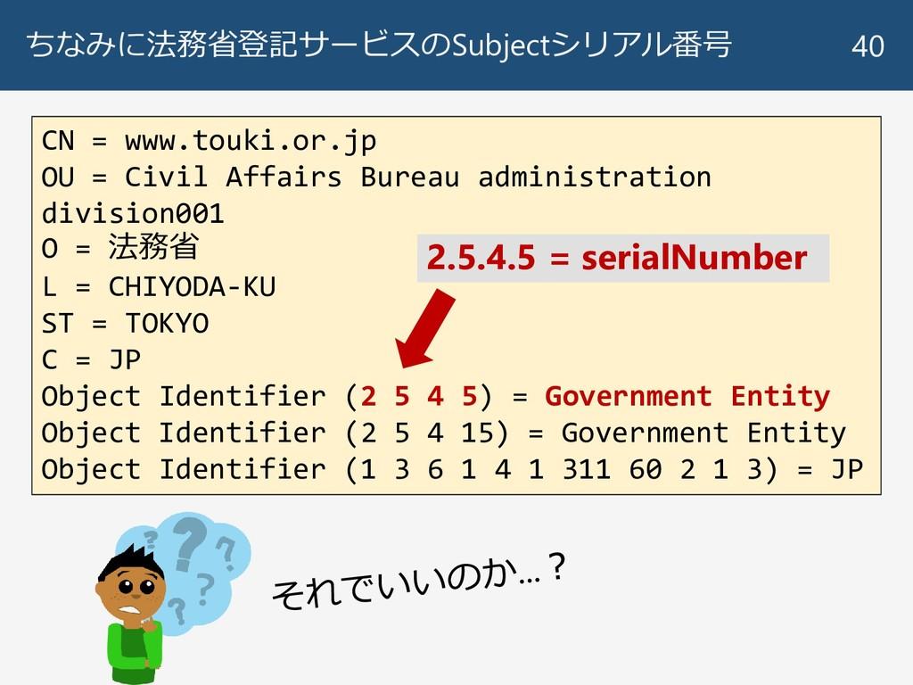 ちなみに法務省登記サービスのSubjectシリアル番号 40 CN = www.touki.o...