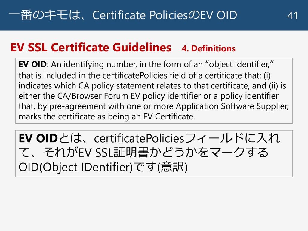 一番のキモは、Certificate PoliciesのEV OID 41 EV SSL Ce...