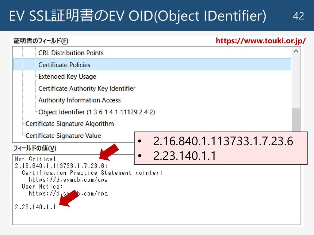 EV SSL証明書のEV OID(Object IDentifier) 42 https://...
