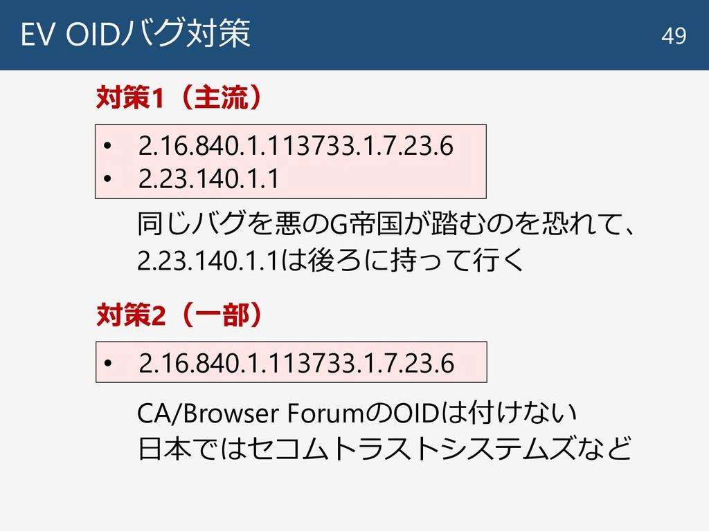 EV OIDバグ対策 49 • 2.16.840.1.113733.1.7.23.6 • 2....