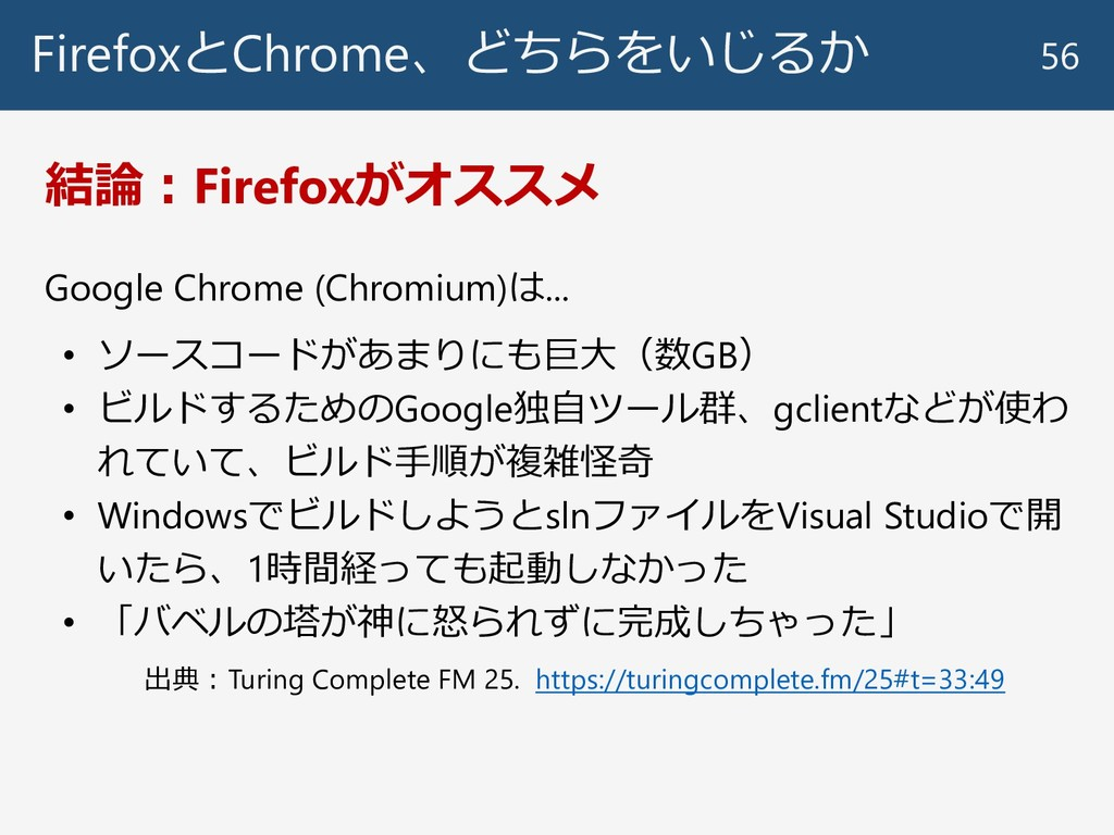 FirefoxとChrome、どちらをいじるか 56 結論:Firefoxがオススメ Goog...