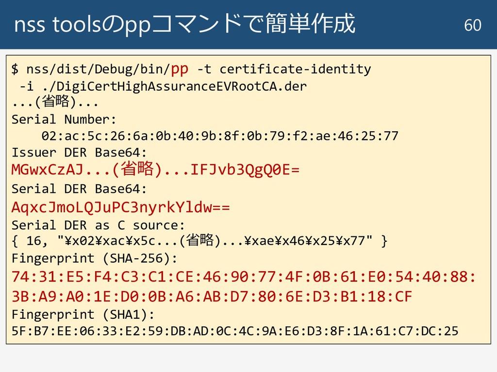 nss toolsのppコマンドで簡単作成 60 $ nss/dist/Debug/bin/p...