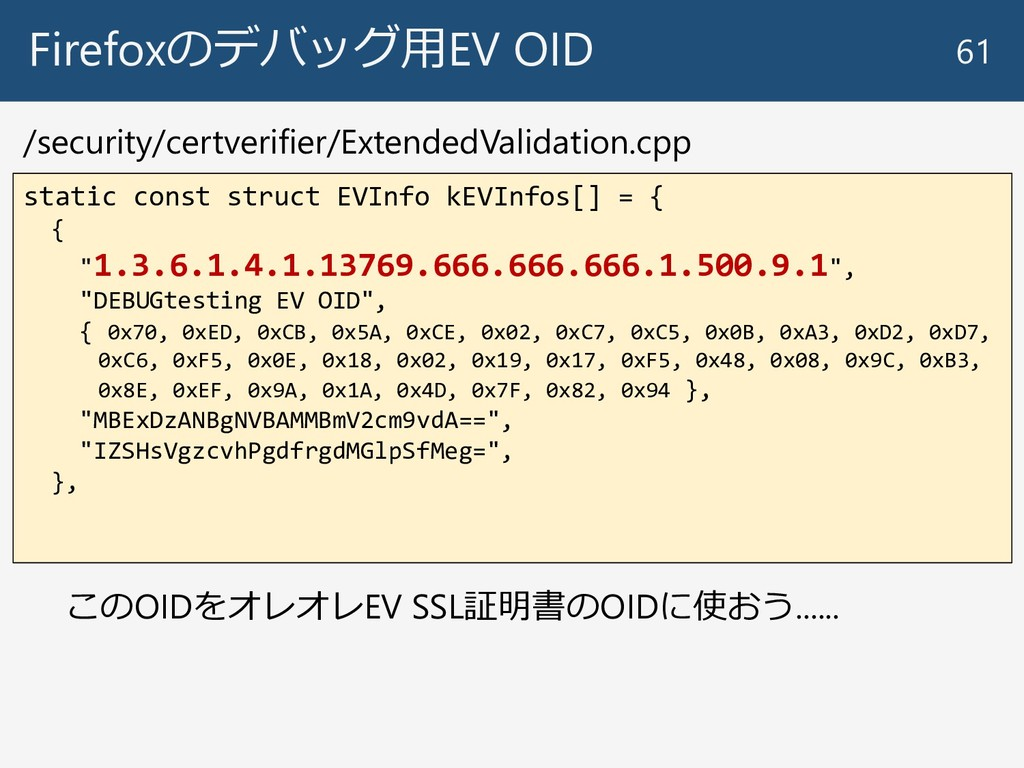 Firefoxのデバッグ用EV OID 61 static const struct EVIn...